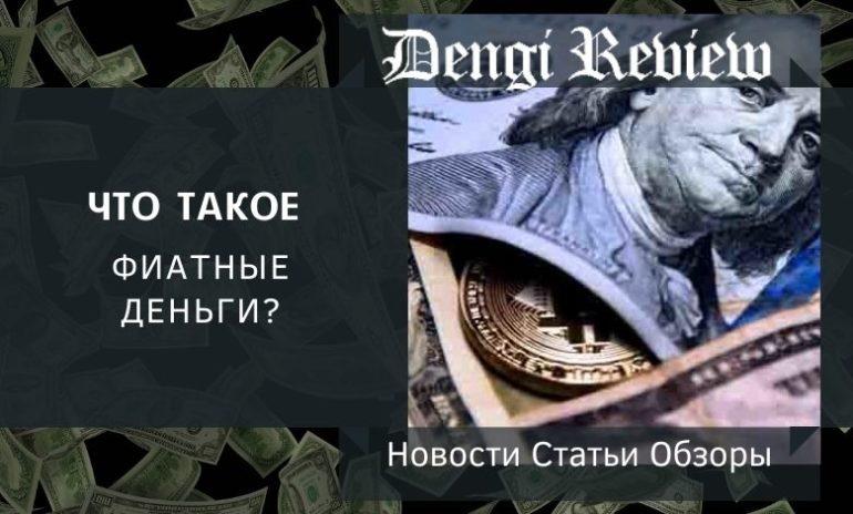 Photo of Что такое фиатные деньги?