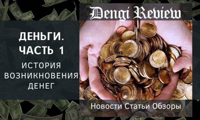 Photo of Деньги. Часть 1