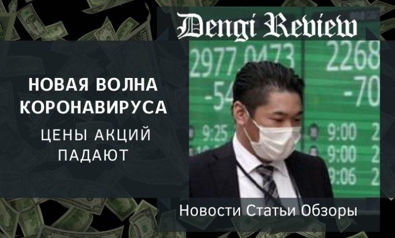 Photo of Новая волна коронавируса: цены акций падают