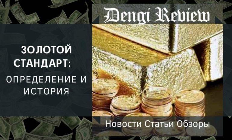 Photo of Золотой стандарт: определение и история