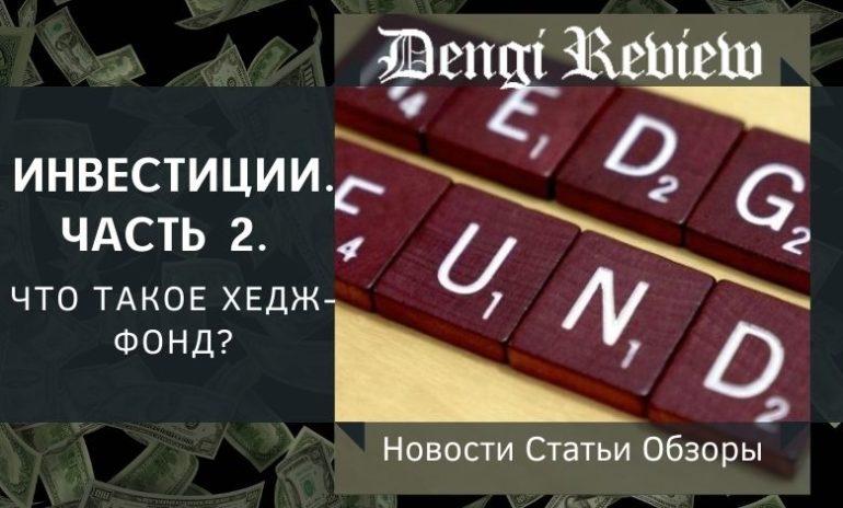 Photo of Инвестиции. Часть 3. Что такое хедж-фонд?