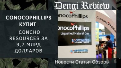 Photo of ConocoPhillips купит Concho Resources за 9,7 млрд долларов