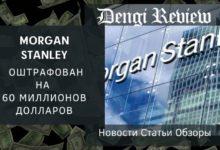 Photo of Morgan Stanley оштрафован на 60 миллионов долларов