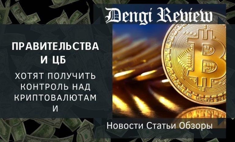 Photo of Правительства и ЦБ хотят получить контроль над криптовалютами