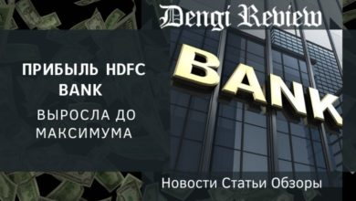 Photo of Прибыль HDFC Bank выросла до максимума