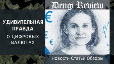 Photo of Удивительная правда о цифровых валютах