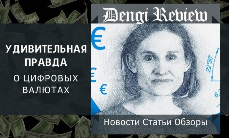 Удивительная правда о цифровых валютах