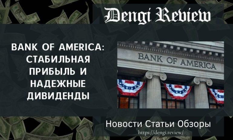 Photo of Bank of America: стабильная прибыль и надежные дивиденды