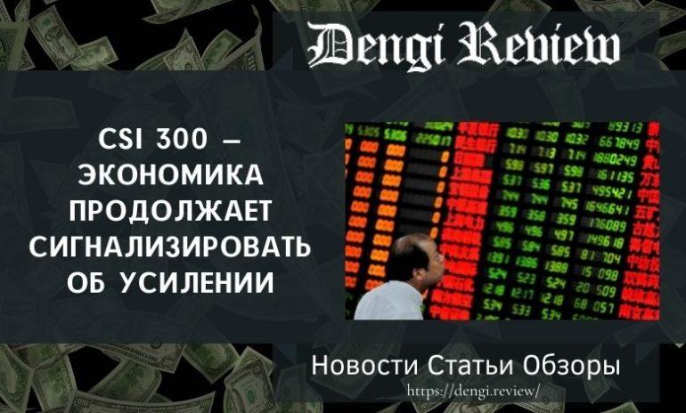 Photo of CSI 300 — экономика продолжает сигнализировать об усилении