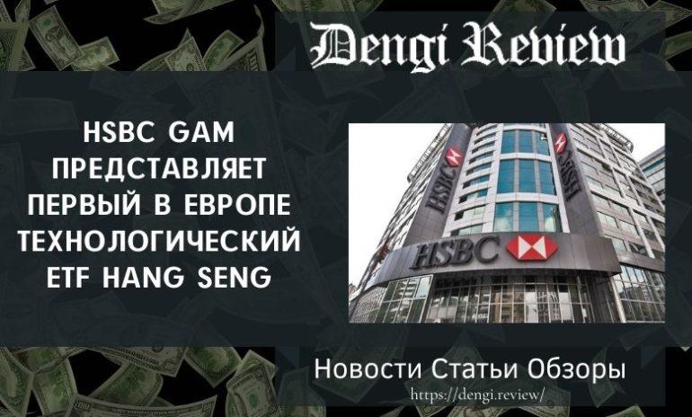 Photo of HSBC GAM представляет первый в Европе технологический ETF Hang Seng