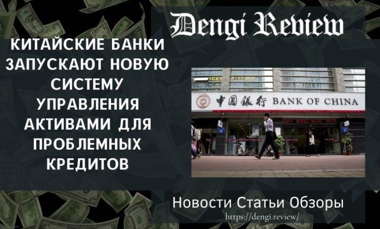 Photo of Китайские банки запускают новую систему управления активами для проблемных кредитов