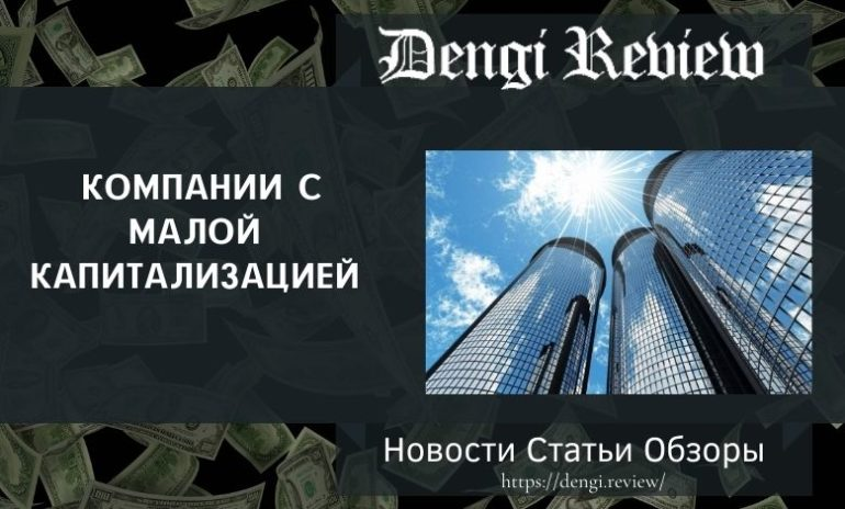 Photo of Компании с малой капитализацией