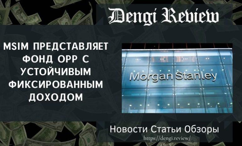 Photo of MSIM представляет фонд OPP с устойчивым фиксированным доходом