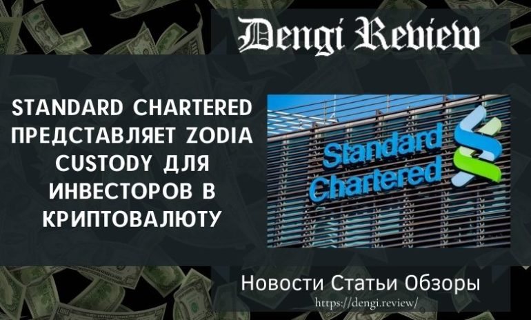 Photo of Standard Chartered представляет Zodia Custody для инвесторов в криптовалюту