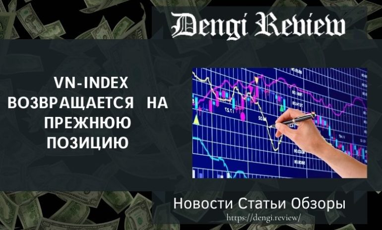 Photo of VN-Index возвращается  на прежнюю позицию