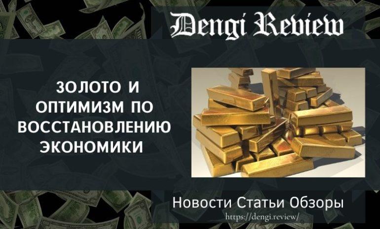 Photo of Золото и оптимизм по восстановлению экономики