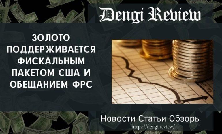 Photo of Золото поддерживается США и обещанием ФРС
