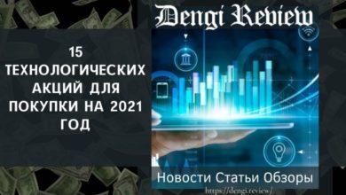 Photo of 15 технологических акций для покупки на 2021 год