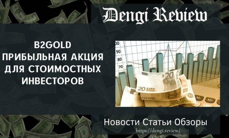 Photo of B2Gold прибыльная акция для стоимостных инвесторов