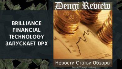 Photo of Brilliance Financial Technology запускает DPX