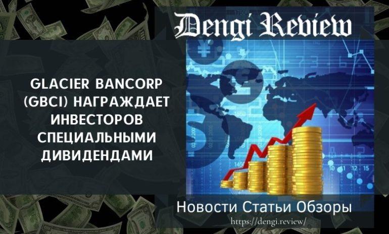 Photo of Glacier Bancorp (GBCI) награждает инвесторов специальными дивидендами