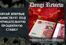 Photo of Китай впервые заимствует под отрицательную процентную ставку