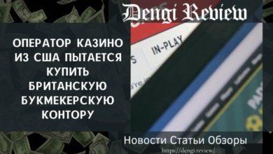 Photo of Оператор казино из США пытается купить британскую букмекерскую контору